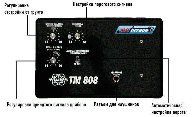металлоискатель WHITE'S TM