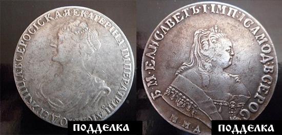 Поддельные серебряные монеты царской россии цена 1 рубля 1904 года россия