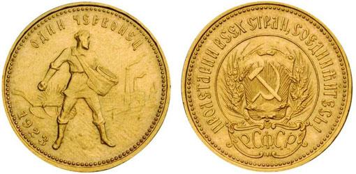1chervonets-1923