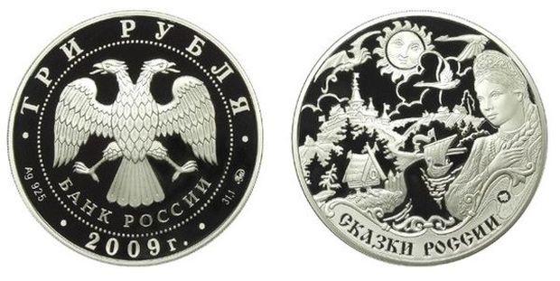 Монеты выпущенные цб в 2017 году юбилейные монеты 2 5 рублей