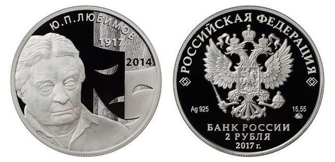 Монета любимов купить монета рубль 1846 года цена
