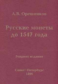А.В. Орешников Русские монеты до 1547 года. Репринтное издание