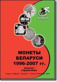 Монеты Беларуси 1996-2006 год. Редакция 1 2007 год.
