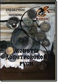Монеты допетровской Руси. Редакция 4 2008 год