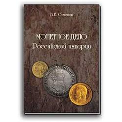 Монетное дело Российской Империи. В.Е. Семенов