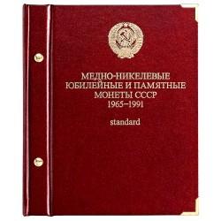 Альбом «Медно-никелевые юбилейные и памятные монеты СССР. 1965-1991» STANDART