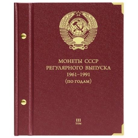 Албом для монет СССР 1961-1991 по году выпуска Том 3