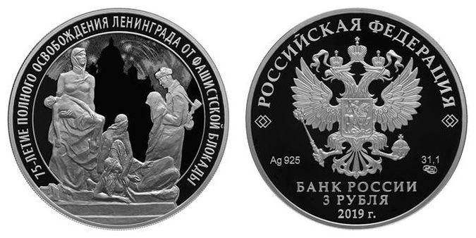 bank-rossii-ob-yavil-o-pervykh-pamyatnyk